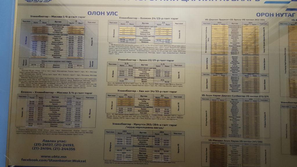 Mongolian Railway Time Table
