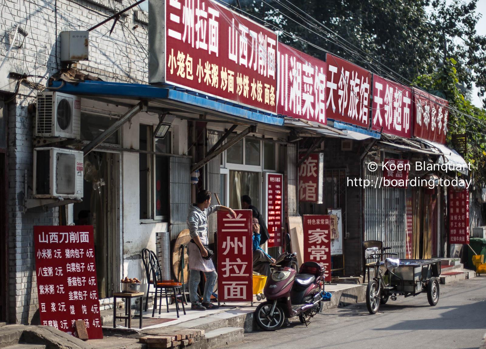 Restaurant in Beijing