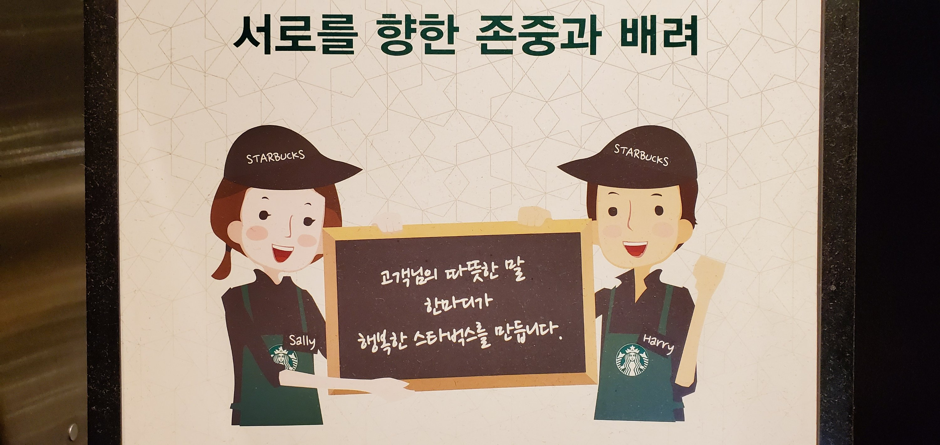 Starbucks sign in a store in Seoul, Korea